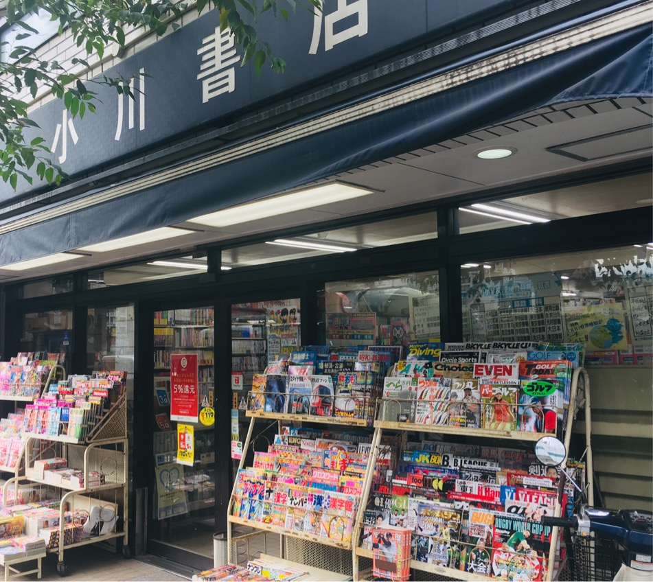 白金高輪の本屋さん小川書店☆古川橋横の教科書もおいてある本屋さんだよ