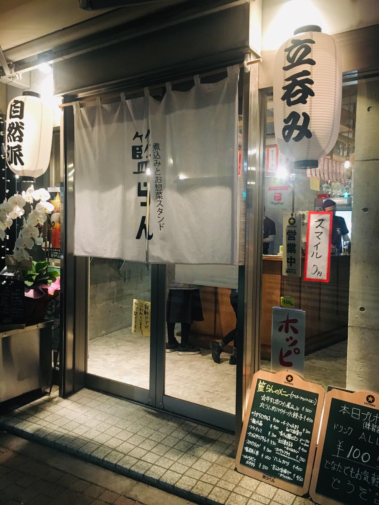 12/3オープン ★魚らんはオシャレな立ち飲み屋★ プレオープンの様子をレポート