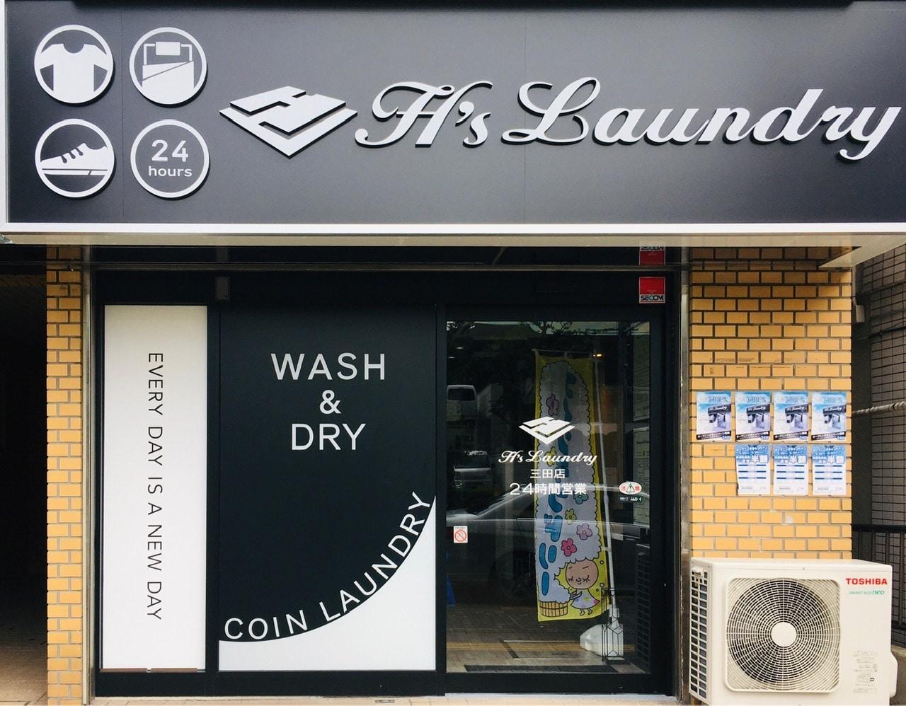 白金高輪コインランドリーH's Laundry
