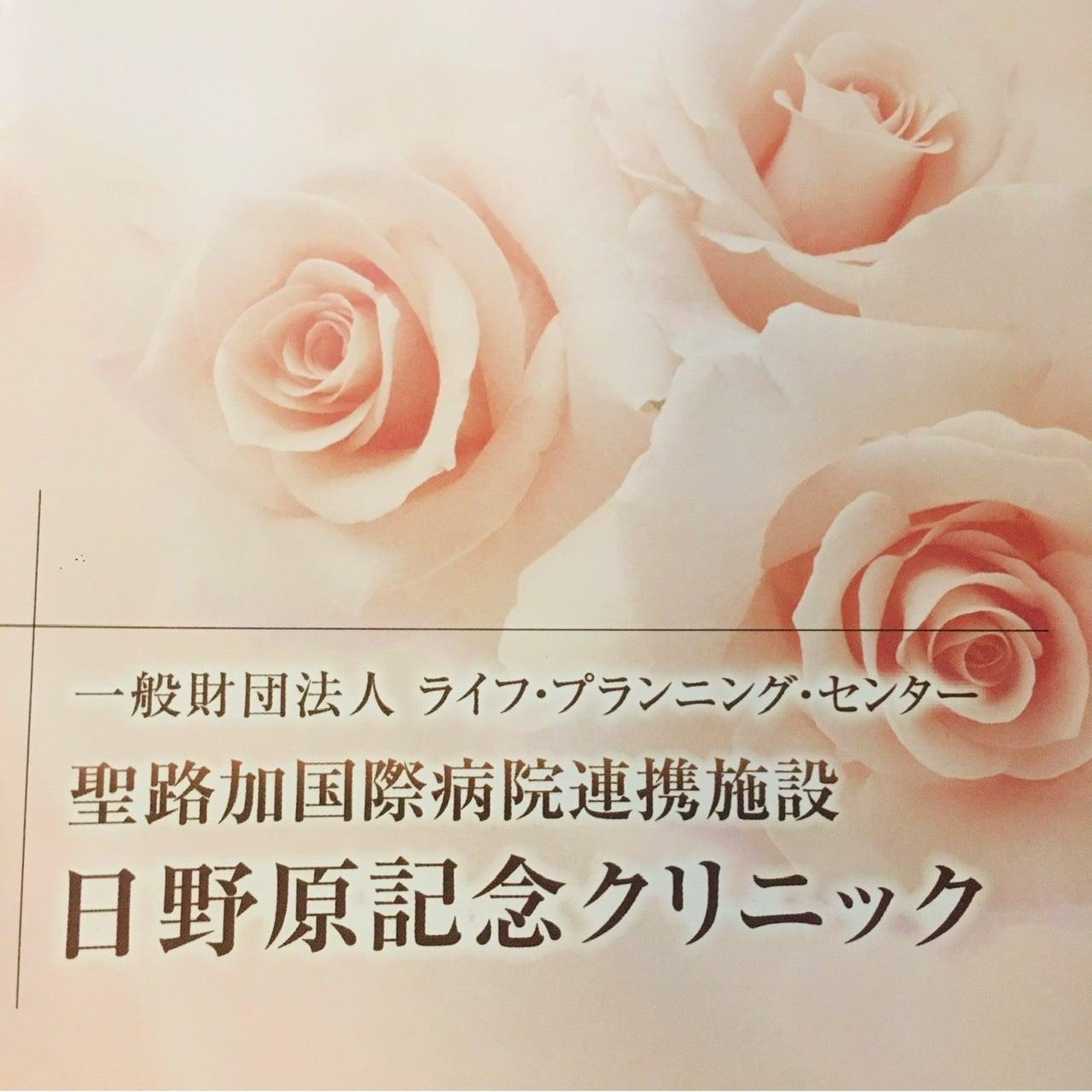【高輪ゲートウェイ】日野原記念クリニックの人間ドック口コミ(ランチ付)